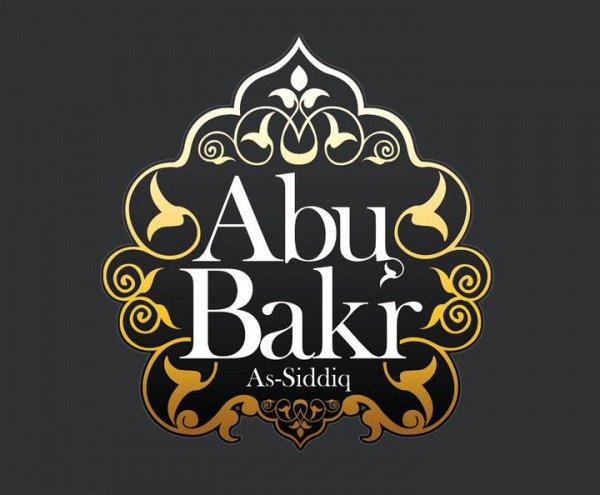 Мудрые изречения Абу Бакра ас-Сиддыка