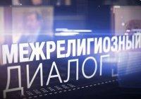 В России может пройти всемирная конференция по межрелигиозному диалогу
