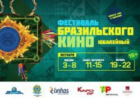 Фестиваль бразильского кино впервые пройдет в Казани