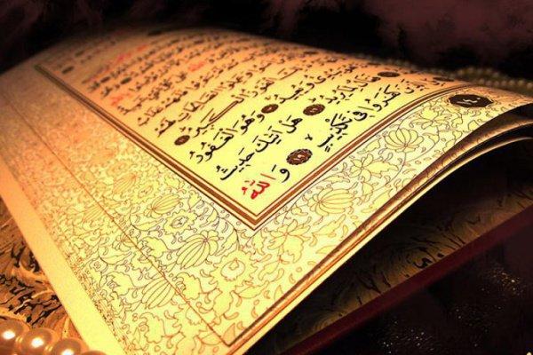 Аят Корана, который дороже этого мира и всего, что в нем есть