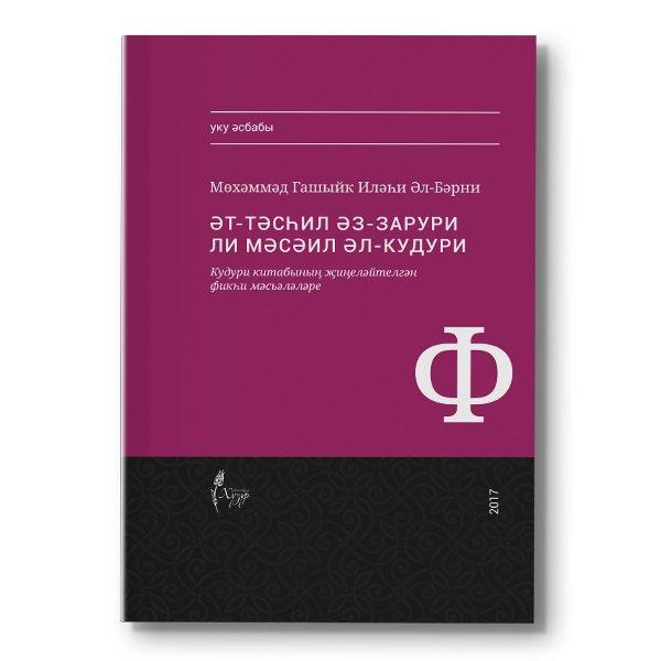 """Новая книга ИД """"Хузур"""""""