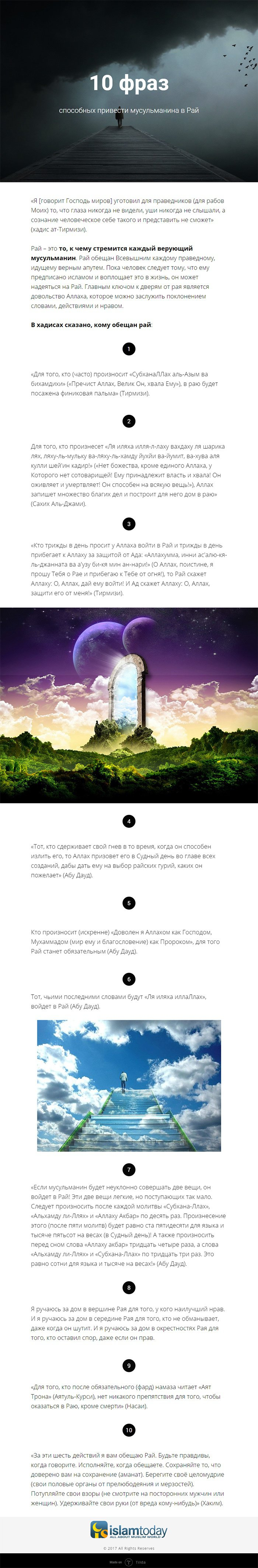 10 хадисов, обещающих рай