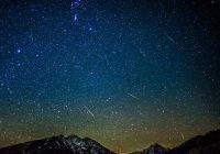Сегодня ночью жители Земли увидят звездопад