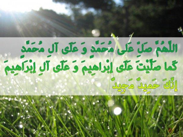 Почему в салавате упоминается имя пророка Ибрахима (мир ему)?