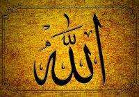 О чем бы ни попросил верующий, обратившись к Аллаху одним из этих имен, его желание будет исполнено