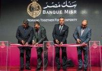 Крупнейший банк Египта начал работу в России