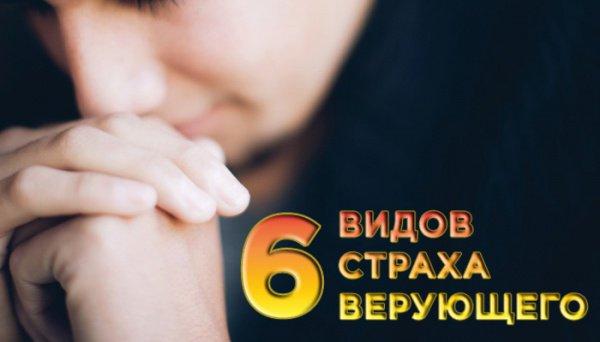 Шесть страхов верующего
