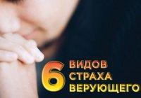 6 страхов верующего