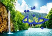 Если человек сделает это три раза, рай попросит Аллаха ввести его в джаннат