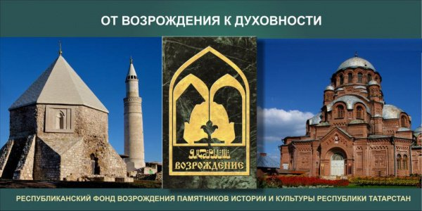 Татарстан получит 392 миллиона рублей на восстановление Болгара и Свияжска.
