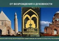 В федеральном бюджете прописали расходы на Болгар и Свияжск