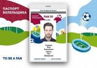 Представлен новый дизайн паспорта болельщика ЧМ-2018