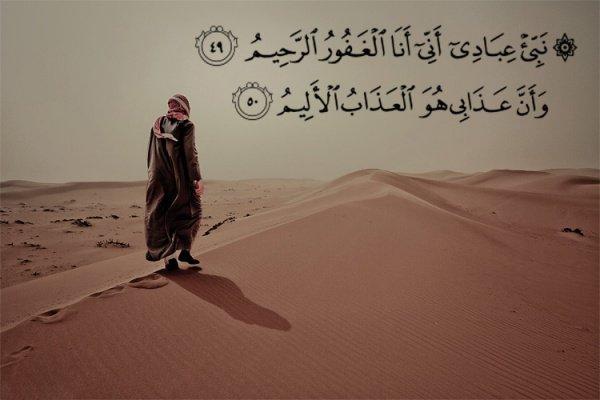 Сура «Аль-Хиджр»