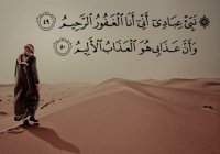 Аллаху легко простить грехи Своего раба…