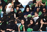 Саудовским женщинам разрешили ходить на футбол