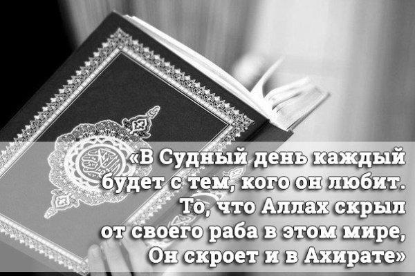 «В Судный день каждый будет с тем, кого он любит. То, что Аллах скрыл от своего раба в этом мире, Он скроет и в Ахирате»