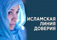 """Исламская линия доверия: """"Что делать, если муж всем всегда недоволен?"""""""