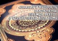 """""""Аллах мой! Пошли мне таких же бед, как и другим пророкам"""""""
