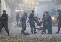 Теракт в дипломатическом квартале Кабула унес жизни 14 человек