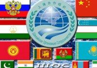 Страны ШОС назвали главную угрозу безопасности