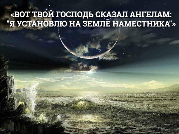«Вот твой Господь сказал ангелам: «Я установлю на земле наместника»