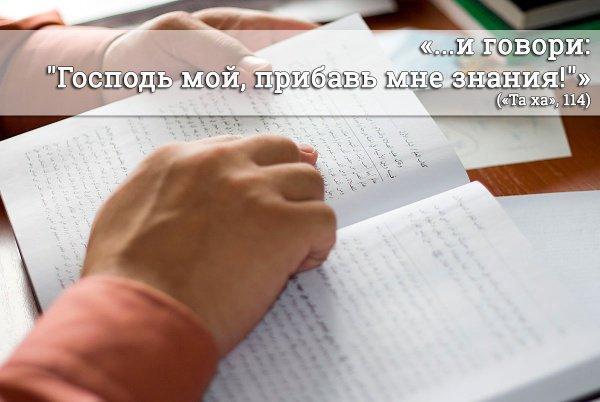"""«...и говори: """"Господь мой, прибавь мне знания!""""» («Та ха», 114)"""