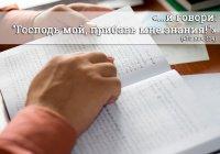 8 основных разделов религиозных знаний