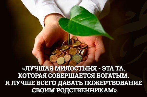 «Лучшая милостыня - эта та, которая совершается богатым. И лучше всего давать пожертвование своим родственникам»