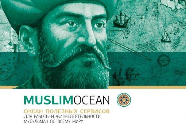 Muslim Ocean - приложение для смартфонов, созданное специально для мусульман