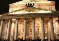 В Москве из-за угрозы взрыва эвакуировали Большой театр и ГУМ