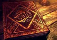 Какая обязанность после исполнения фардов для мусульманина является самой главной?