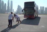 Дубаец весом своего тела сдвинул 2-этажный автобус