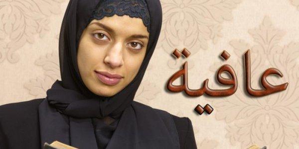 Афият – арабское женское имя, в переводе обозначающее «благоденствие»