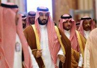 Эксперты: в Саудовской Аравии началась борьба за власть