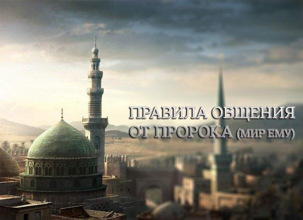 Хорошие манеры: уроки Посланника Аллаха (с.а.в.)