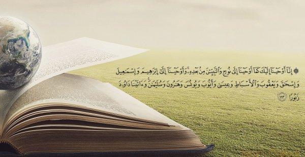 «Давуду Мы даровали Забур» (Сура «Ниса», аят 163)