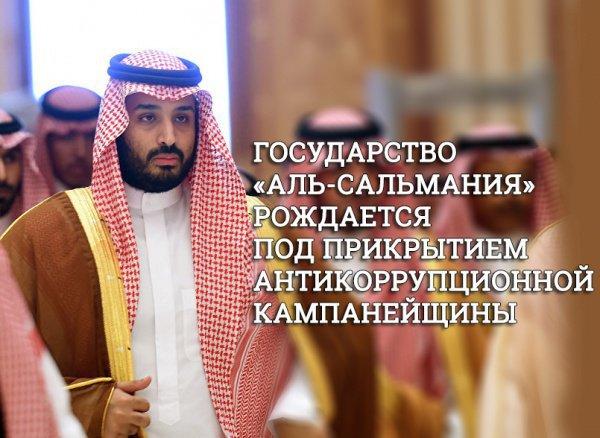 Государство «Аль-Сальмания» рождается под прикрытием антикоррупционной кампанейщины