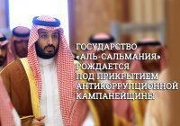 Рождение государства «Аль-Салмания»