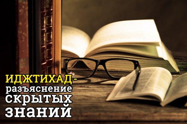 Иджтихад - разъяснение скрытых знаний