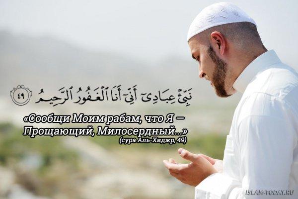 сура Аль-Хиджр (Хиджр), 49 аят