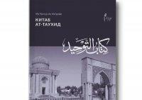 В Казани презентуют фундаментальный труд ханафитского мазхаба