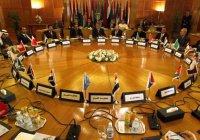 Лига арабских государств созывает экстренное заседание по Ирану