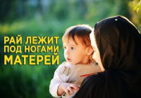 20 хадисов, которые заставят вас полюбить своих родителей еще больше