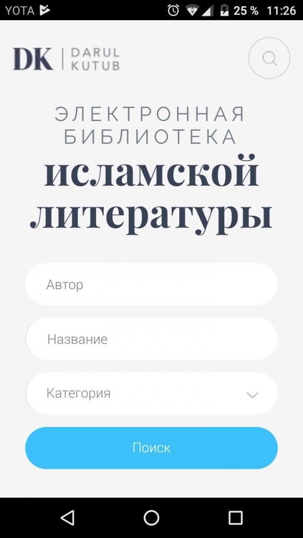 Теперь сайт Darul-kutub доступен со всех мобильных устройств