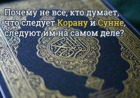 Следование Корану и сунне