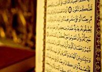 Достаньте с полки Коран и посмотрите, как изменится ваша жизнь