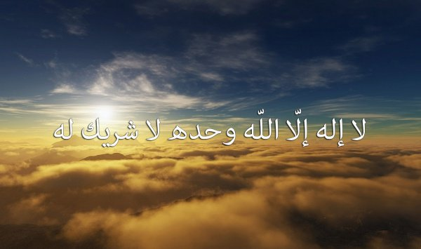 «Ашхаду ан ля иляха илляллах вахдаку ля шарикалях»