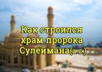 Храм, который построили люди, джинны и шайтаны...