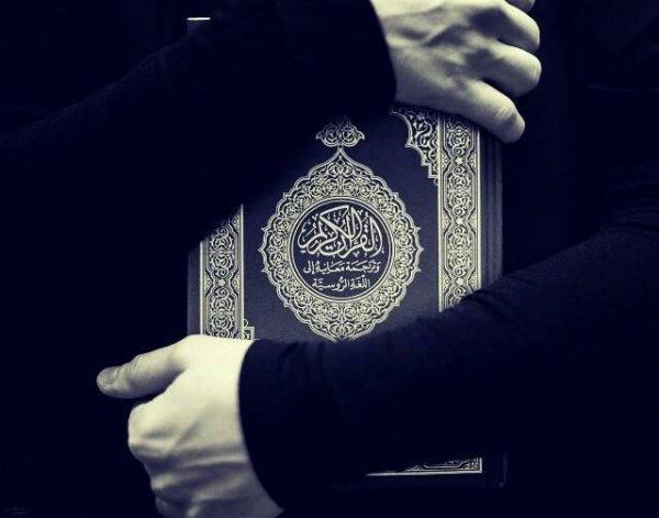 Коран - главная книга в нашей жизни