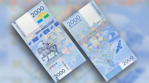 ВКыргызстане входит воборот купюра вдве тысячи сомов